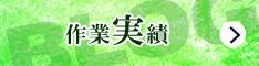 富山県不用品回収作業実績へのリンク